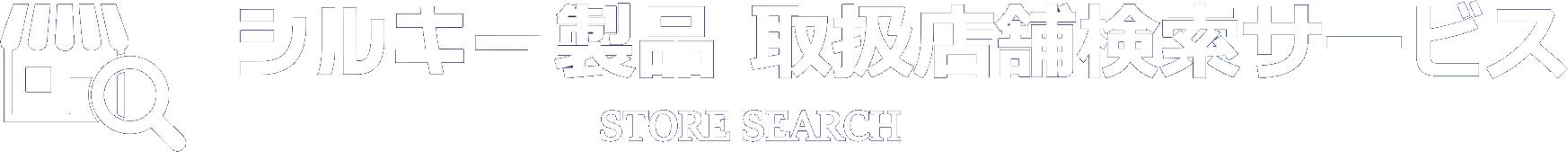 シルキー製品 取扱店舗検索サービス